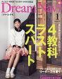 Dream Navi (ドリームナビ) 2017年 01月号 雑誌 /ナガセ