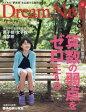Dream Navi (ドリームナビ) 2016年 08月号 雑誌 /ナガセ