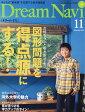 Dream Navi (ドリームナビ) 2016年 11月号 雑誌 /ナガセ