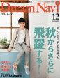 Dream Navi (ドリームナビ) 2016年 12月号 雑誌 /ナガセ
