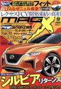NEW MODEL MAGAZINE X (ニューモデルマガジン X) 2018年 12月号 雑誌 /ムックハウス画像