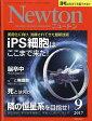 Newton (ニュートン) 2017年 09月号 雑誌 /ニュートンプレス