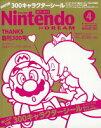 Nintendo DREAM (ニンテンドードリーム) 2019年 04月号 雑誌 /徳間書店画像