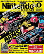 Nintendo DREAM (ニンテンドードリーム) 2017年 08月号 雑誌 /徳間書店
