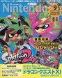 Nintendo DREAM (ニンテンドードリーム) 2017年 09月号 雑誌 /徳間書店