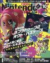Nintendo DREAM (ニンテンドードリーム) 2018年 10月号 雑誌 /徳間書店画像