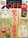 日経おとなの OFF (オフ) 2019年 02月号 雑誌 /日経BPマーケティング画像