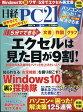 日経 PC 21 (ピーシーニジュウイチ) 2017年 09月号 雑誌 /日経BPマーケティング