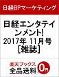 日経エンタテインメント! 2017年 11月号 雑誌 /日経BPマーケティング