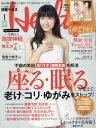 日経 Health (ヘルス) 2018年 01月号 雑誌 /日経BPマーケティング画像