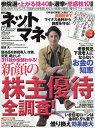 ネットマネー 2016年 07月号 雑誌 /日本工業新聞社画像