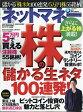 ネットマネー 2017年 09月号 雑誌 /日本工業新聞社