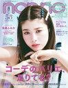 non・no(ノンノ) 2021年 08月号 雑誌 /集英社