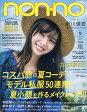 non・no(ノンノ) 2017年 09月号 雑誌 /集英社