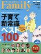 プレジデント Family (ファミリー) 2011年 04月号