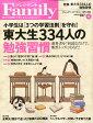 プレジデント Family (ファミリー) 2014年 04月号 雑誌 /プレジデント社