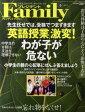 プレジデント Family (ファミリー) 2011年 06月号