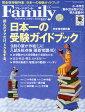 プレジデント Family (ファミリー) 2013年 06月号 雑誌 /プレジデント社