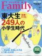 プレジデント Family (ファミリー) 2011年 07月号