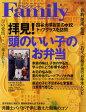 プレジデント Family (ファミリー) 2011年 08月号 (雑誌)