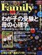 プレジデント Family (ファミリー) 2011年 12月号 (雑誌)