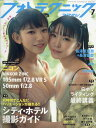 フォトテクニックデジタル 2021年 07月号 雑誌 /玄光社