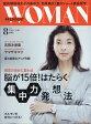 PRESIDENT WOMAN(プレジデント ウーマン) 2017年 08月号 雑誌 /プレジデント社