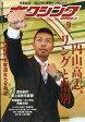 ボクシングマガジン 2017年 09月号 雑誌 /ベースボール・マガジン社