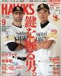 月刊 ホークス 2017年 09月号 雑誌 /ジャパンプリント