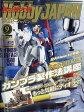 Hobby JAPAN (ホビージャパン) 2017年 09月号 雑誌 /ホビージャパン