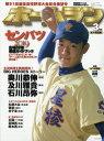 ホームラン 2019年 03月号 雑誌 /廣済堂出版画像