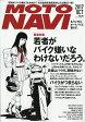 MOTO NAVI (モトナビ) 2017年 10月号 雑誌 /ボイス・パブリケーション
