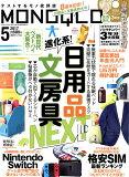 MONOQLO (モノクロ) 2017年 05月号 雑誌 /晋遊舎