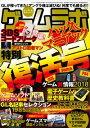 ゲームラボ特別復活号 2018年 06月号 雑誌 /三才ブックス画像