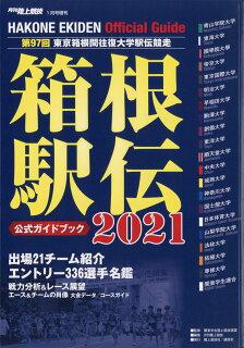 結果 2020 箱根 駅伝 【結果速報】箱根駅伝2020往路・復路・総合優勝は青山学院大学 |