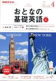NHK テレビ おとなの基礎英語 2017年 04月号 雑誌 /NHK出版