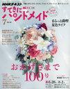 すてきにハンドメイド 2018年 07月号 雑誌 /NHK出版画像
