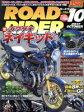 ROAD RIDER (ロードライダー) 2017年 10月号 雑誌 /バイクブロス