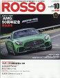 Rosso (ロッソ) 2017年 10月号 雑誌 /ネコ・パブリッシング