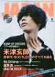 ROCKIN'ON JAPAN (ロッキング・オン・ジャパン) 2017年 11月号 雑誌 /ロッキング・オン