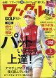 Waggle (ワッグル) 2017年 10月号 雑誌 /実業之日本社