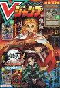 V (ブイ) ジャンプ 2021年 11月号 雑誌 /集英社