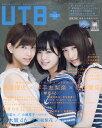 UTB+ (アップ トゥ ボーイ プラス) vol.33 2016年 09月号 雑誌 /ワニブックス画像
