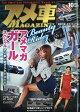 アメ車 MAGAZINE (マガジン) 2017年 10月号 雑誌 /ぶんか社