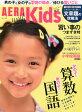 AERA with Kids (アエラ ウィズ キッズ) 2014年 05月号 雑誌 /朝日新聞出版