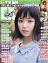 EX (イーエックス) 大衆 2018年 06月号 雑誌 /双葉社画像