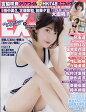 EX (イーエックス) 大衆 2017年 09月号 雑誌 /双葉社