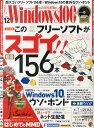 Windows 100% 2015年 12月号 雑誌 /晋遊舎画像