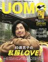 uomo (ウオモ) 2019年 01月号 雑誌 /集英社画像