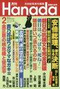 月刊HANADA 2018年 02月号 雑誌 /飛鳥新社